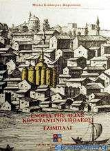 Ενορία της Αγιάς Κωνσταντινουπόλεως