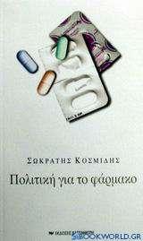 Πολιτική για το φάρμακο