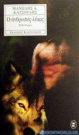 Ο άνθρωπος - λύκος