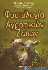 Φυσιολογία αγροτικών ζώων