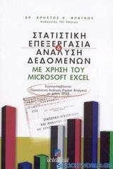 Στατιστική επεξεργασία και ανάλυση δεδομένων με χρήση του Microsoft Excel