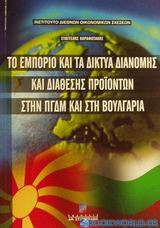 Το εμπόριο και τα δίκτυα διανομής και διάθεσης προϊόντων στην ΠΓΔΜ και στη Βουλγαρία