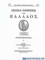 Γενική Εφημερίς της Ελλάδος 1828