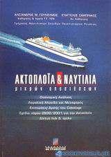 Ακτοπλοΐα και ναυτιλία μικρών αποστάσεων