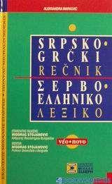 Σερβο-ελληνικό λεξικό