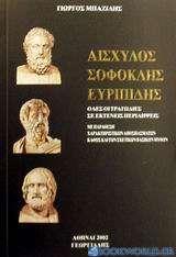 Αισχύλος, Σοφοκλής, Ευρυπίδης