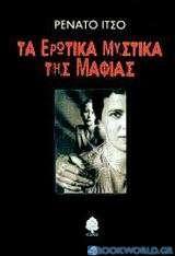 Τα ερωτικά μυστικά της Μαφίας