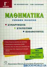 Μαθηματικά γενικής παιδείας Γ΄ λυκείου