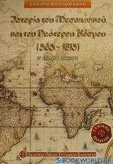 Ιστορία του μεσαιωνικού και του νεότερου κόσμου 565-1815 Β΄ ενιαίου λυκείου γενικής παιδείας