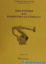 Μηχανισμοί και ρομποτικά συστήματα