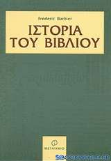 Ιστορία του βιβλίου