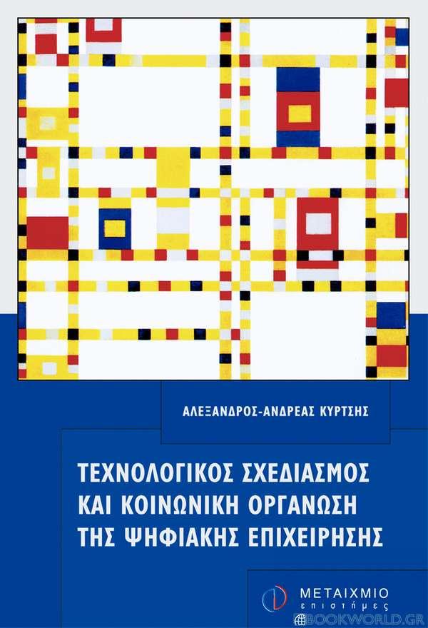 Τεχνολογικός σχεδιασμός και κοινωνική οργάνωση της ψηφιακής επιχείρησης