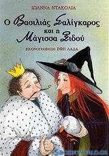 Ο βασιλιάς Σαλίγκαρος και η μάγισσα Ξιδού