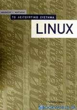 Το λειτουργικό σύστημα Linux
