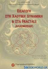Εισαγωγή στη χαοτική δυναμική και στα fractals (κλασμοειδή)