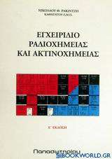 Εγχειρίδιο ραδιοχημείας και ακτινοχημείας