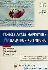Γενικές αρχές μάρκετινγκ και ηλεκτρονικό εμπόριο