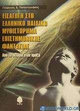Εισαγωγή στο ελληνικό παιδικό μυθιστόρημα επιστημονικής φαντασίας