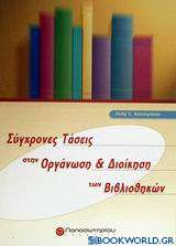 Σύγχρονες τάσεις στην οργάνωση και διοίκηση των βιβλιοθηκών