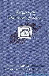 Ανθολογία ελληνικού χιούμορ