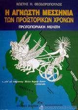 Η άγνωστη Μεσσηνία των προϊστορικών χρόνων