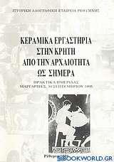 Κεραμικά εργαστήρια στην Κρήτη από την αρχαιότητα ως σήμερα