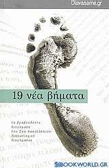 19 νέα βήματα