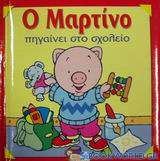 Ο Μαρτίνο πηγαίνει στο σχολείο