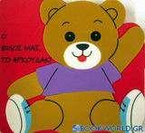 Ο φίλος μας, το αρκουδάκι