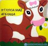 Η γλυκιά μας αγελάδα