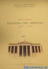 Πρυτανεία Κωνσταντίνου Αθαν. Δημόπουλου 1997-2000