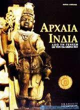 Αρχαία Ινδία