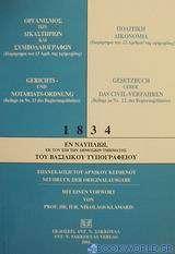 Οργανισμός των δικαστηρίων και συμβολαιογράφων. Πολιτική δικονομία