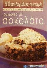 Συνταγές με σοκολάτα