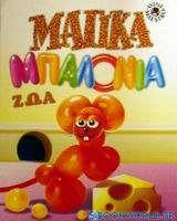 Μαγικά μπαλόνια - ζώα