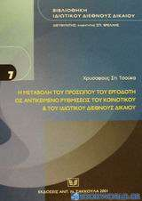 Η μεταβολή του προσώπου του εργοδότη ως αντικείμενο ρυθμίσεως του κοινοτικού και του ιδιωτικού διεθνούς δικαίου