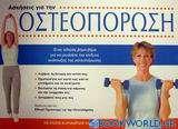 Ασκήσεις για την οστεοπόρωση