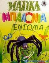 Μαγικά μπαλόνια - έντομα
