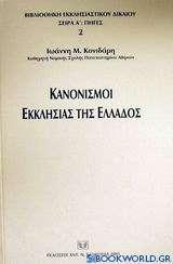 Κανονισμοί εκκλησίας της Ελλάδος