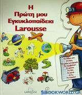 Η πρώτη μου εγκυκλοπαίδεια Larousse