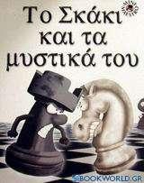 Το σκάκι και τα μυστικά του