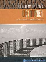 Θεσσαλονίκη: Μια πόλη στη λογοτεχνία