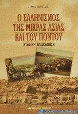 Ο ελληνισμός της Μικράς Ασίας και του Πόντου