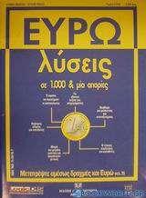 Ευρω-λύσεις σε 1000 και μία απορίες