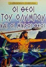 Οι θεοί του Ολύμπου και οι μικροί θεοί