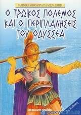 Ο Τρωικός πόλεμος και οι περιπλανήσεις του Οδυσσέα