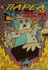 Οι Τζέτσονς στο διαβολικό ρομπότ