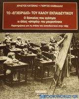 Το εγχειρίδιο του καλού εκπαιδευτικού