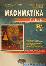 Μαθηματικά Β΄ τάξη 1ου κύκλου Τ.Ε.Ε.