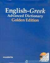 Αγγλικό - ελληνικό λεξικό